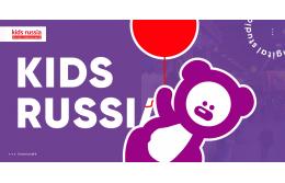 Приглашаем на выставку KIDS RUSSIA 2021!