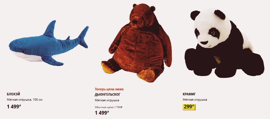 Цены на мягкие игрушки в икее