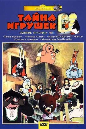 Постер мультфильма Тайна Игрушек