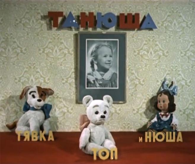 Постер млультфильма Танюша, Тявка, Топ и Нюша
